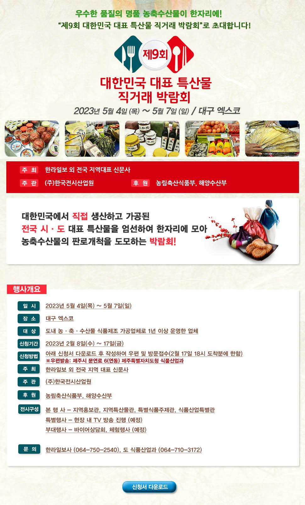 대한민국 대표 특산물 직거래 박람회