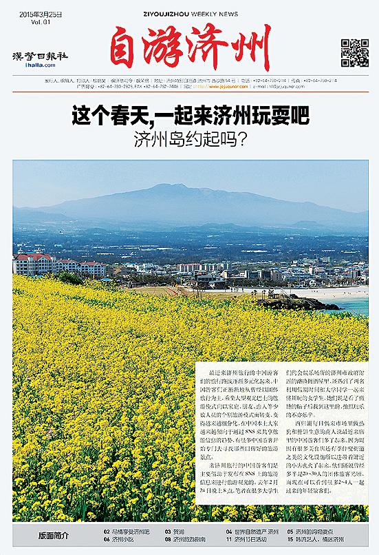 중국어 주간지 '自游濟州(자유제주)' 창간