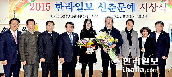 2015한라일보 신춘문예 시상식